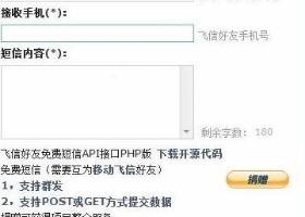 php短信接口