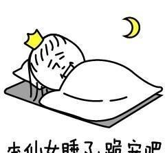 微信晚安表情动态微信晚安图片大全_hao123田馥甄表情表情包搞笑图片