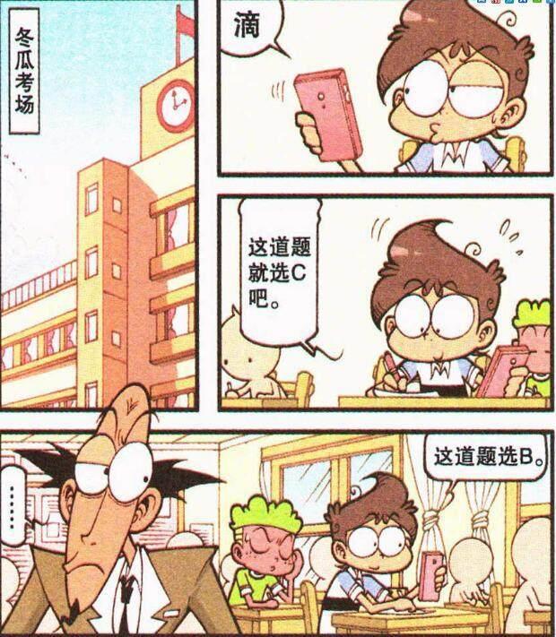 爆笑漫画:看奋豆同学在v爆笑中斗智斗勇漫画风云pdf图片