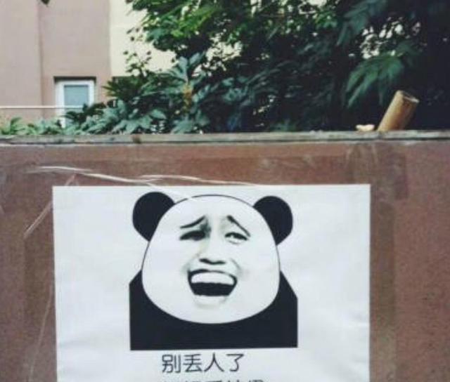 高逼格垃圾桶你见过?高校现垃圾表情把表情包怎样微导入信