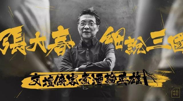 """张大春:""""少不读水浒,老不读三国""""有没有道理? 文化观点 第8张"""