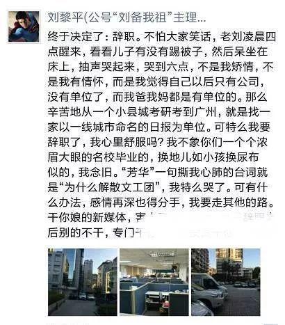 """""""当代司马迁""""刘黎平从广州日报辞职!刘备我祖也下海了"""