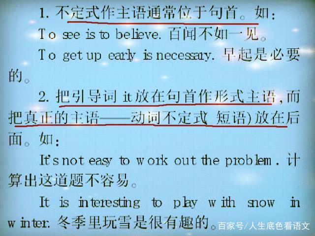 初中英语,动词不定式用法全面解析学费初中泰州图片