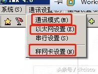 邵陽大華秤維修TM-H、TM-A、TM-F、主板維修、打印頭更換、計價維修(原廠配件)(圖3)