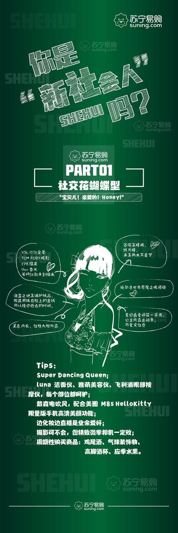 """苏宁""""职场小白""""数据 报告:男妆消费迎来黄金"""