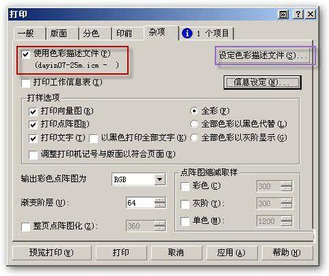 打印印刷前准备—ICC校色 显示器、扫描仪、打印机 图文印刷技术 第16张