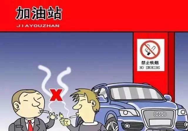 """加油站的消防安全——静电作祟小心""""引火烧身""""!快转给身边开车的朋友"""