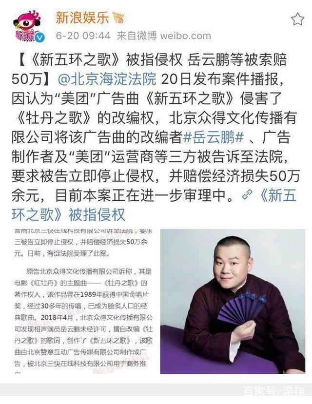 岳云鹏方回应《新五环之歌》侵权与他无关,经纪人给出四个字答案