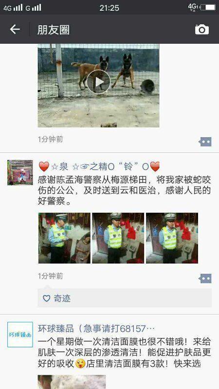 云和一高山村民被毒蛇咬伤 交警的摩托车救其一命!