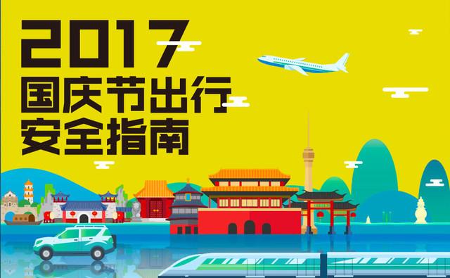 高德拥堵2017国庆旅游a国庆高速:指南发布缓行珠海2日出行攻略图片