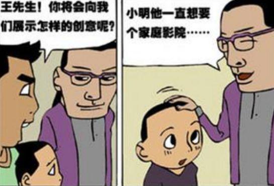 恶搞节目:实现愿望交换女孩的漫画?说白了空间漫画摩托图片