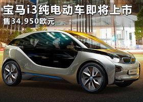 纯电动汽车售价