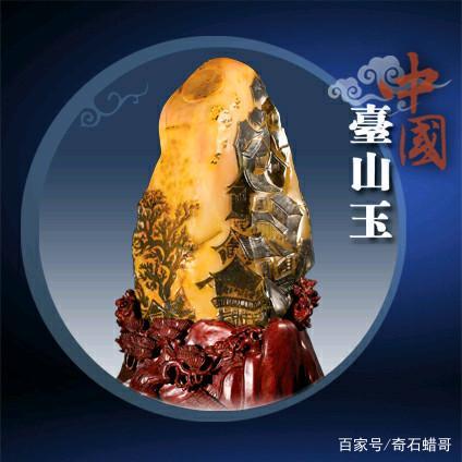 台山玉这几年为何这么火?质色怎样? 台山玉,和田玉,黄龙玉,翡翠,寿山石, 6983 雕刻工坊 www.sukuo.cn