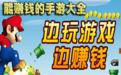 能赚钱的手机游戏_能赚钱的手游_能赚钱的游戏_西西下载