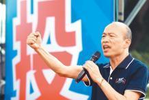 """韩国瑜""""全代会""""致辞:2020选的不是颜色,是方向"""