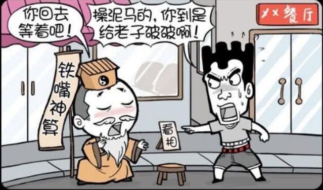 搞笑漫画:西天要重走男子取经之路?大师恼羞乌葛r18漫画图片