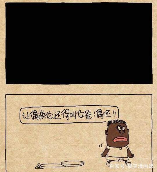 搞笑漫画:快叫我爸?漫画求人的这是?苍穹下载斗手机态度破图片