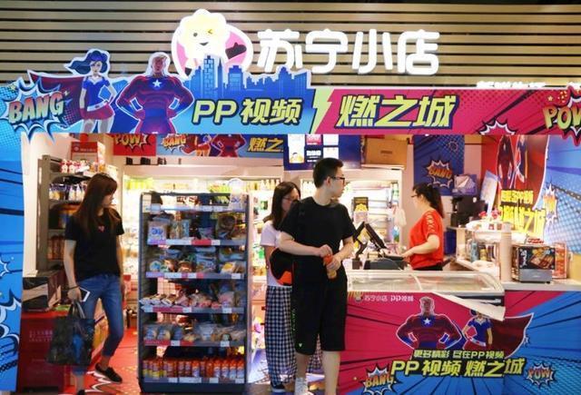 PP视频主题苏宁小店:在便利店还原你的影视情结