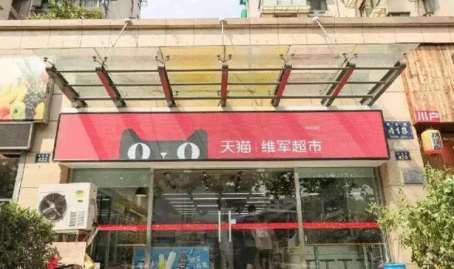 """云媒""""智能商业"""":阿里新零售与京东新通路之外的第三极"""