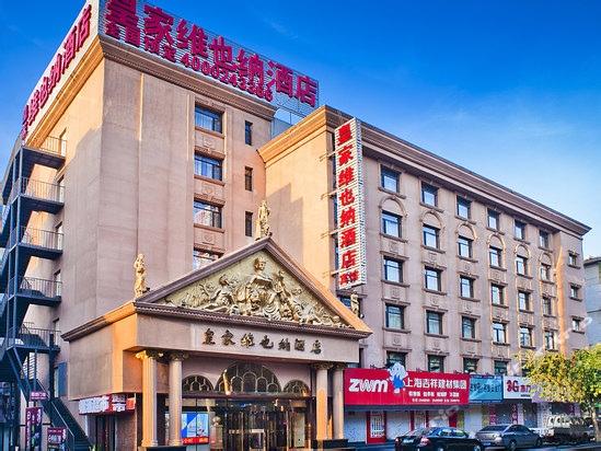皇家维也纳酒店电话,地址,价格,营业时间(图)-沈