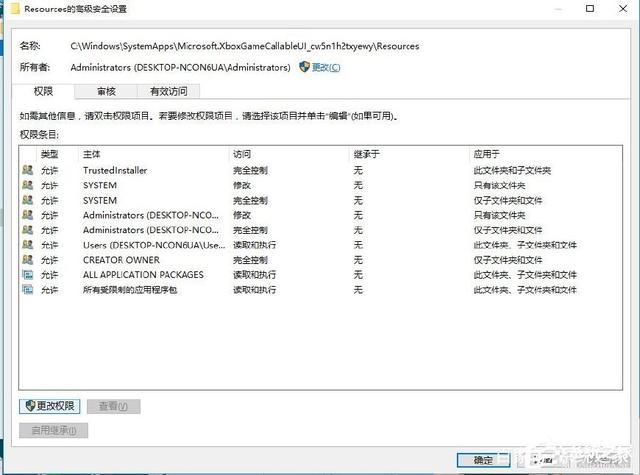 Win10删除需要truste网赚阁dinstaller权限的文件的方法