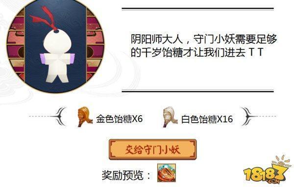 阴阳师七五三节活动介绍 阴阳师七五三节拜访众妖奖励一览