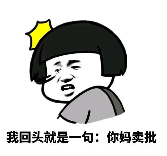 斗图撕逼怼人抱住表情_hao123上网导航必备想的表情包哭自己图片