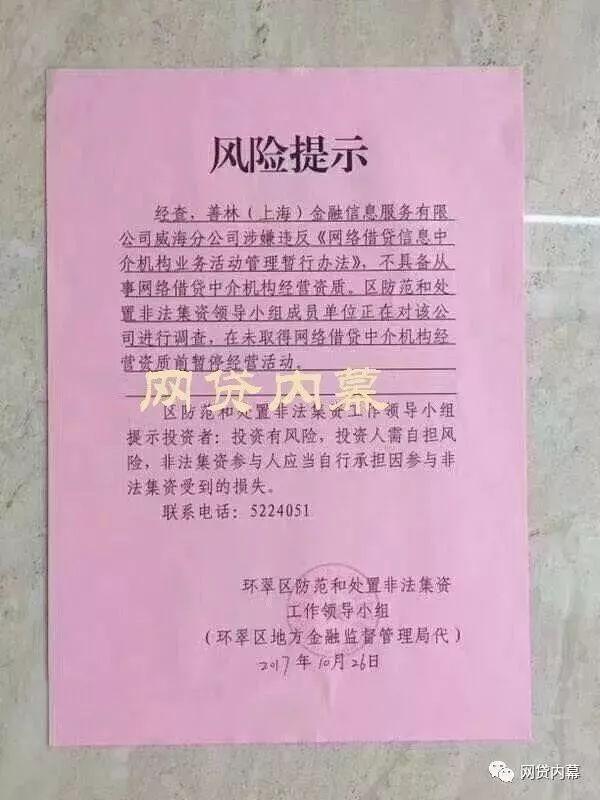 善林金融出事了!上海分公司遭清理,威海分公司暂停经营