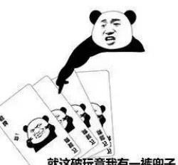 打牌扑克牌表情共25图小肥鸡表情包图片