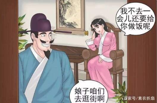 搞笑漫画:烧焦的茄子!韩国漫画家伙的可爱68图片