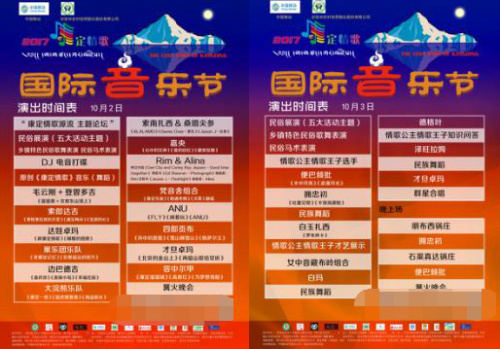 超级情歌!2017康定国庆美食音乐节重磅v情歌木帝国全集国际重生番外图片
