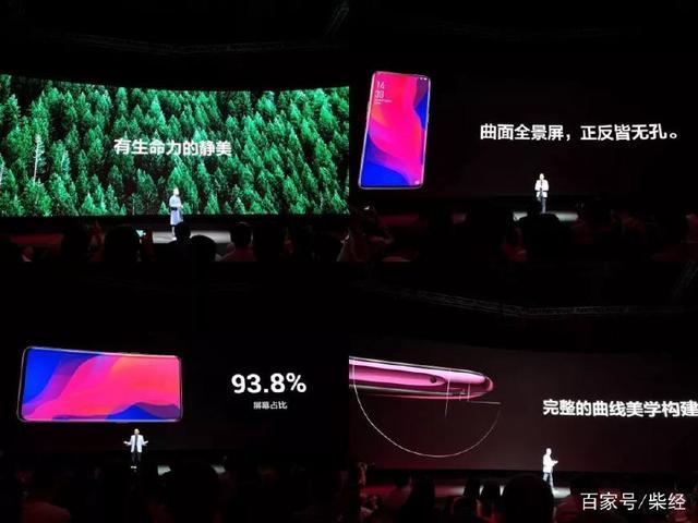 OPPO Find X的极致OLED曲面全景屏和3D玻璃盖板厂商是谁?