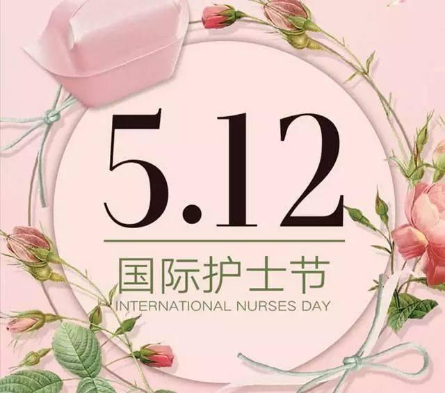 5.12护士节向白衣天使们致敬!你们辛苦了!(图1)