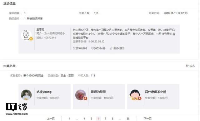 王思聪开奖中奖名单公布 113名幸运儿都是谁