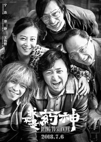宁浩加徐峥 = 电影上映就破亿! (闻奇新闻)