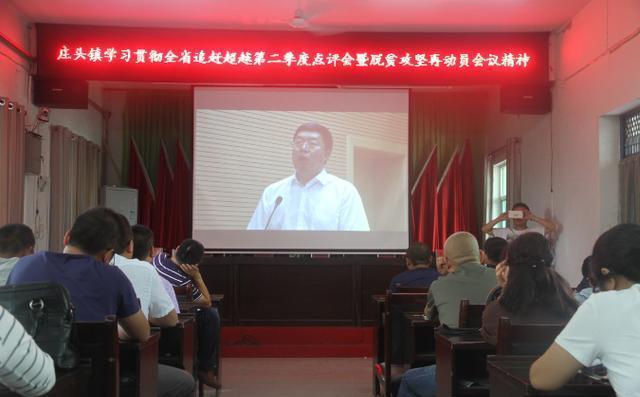 落实省委8.19电视电话会议毛万春重要讲话精