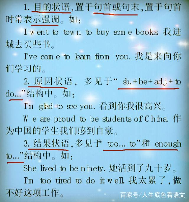 初中英语,日记不定式用法全面解析五动词初中一500字图片