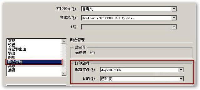 打印印刷前准备—ICC校色 显示器、扫描仪、打印机 图文印刷技术 第5张