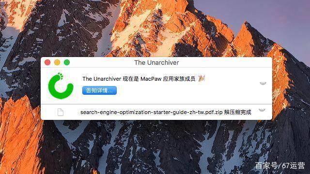 7z解压软件 for mac