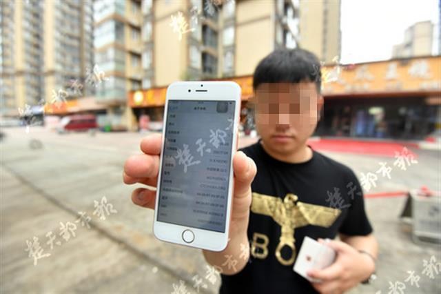 买iPhone8的皮iPhone6的心,男子网上买二手手机被坑