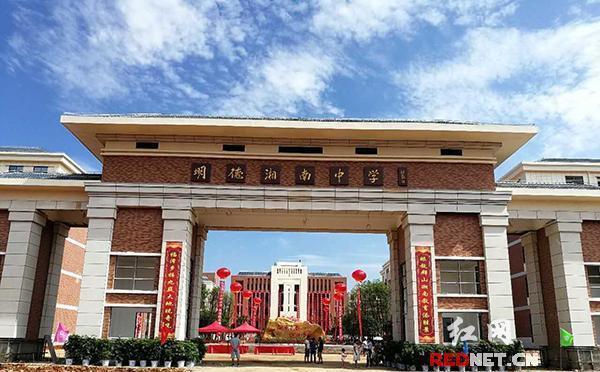 明德学校又添新校明德湘南中学今日在宁远揭集团初中部垂杨柳图片