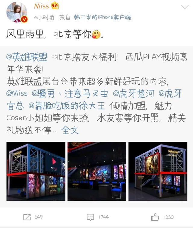 英雄联盟:全明星聚会西瓜嘉年华!miss:风里雨里,北京等你!