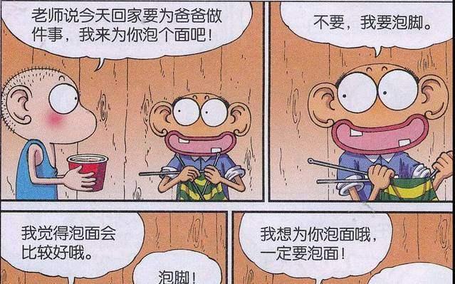 校园爆笑:呆头和旺财玩联盟英雄,误了旺财的烫头发烫发尾图片
