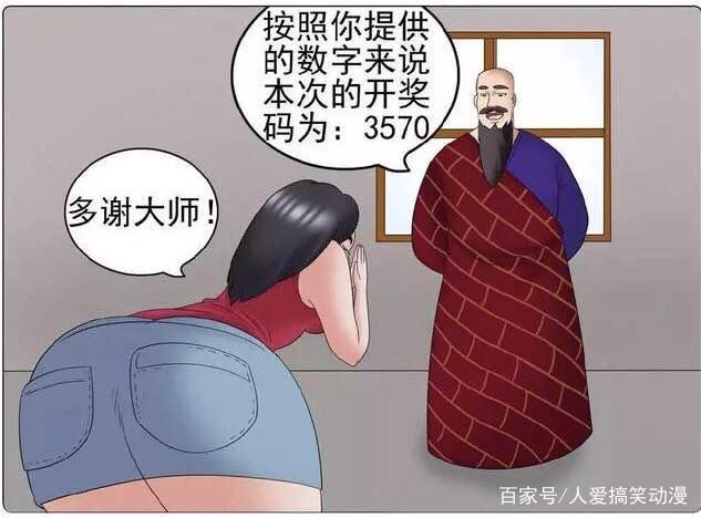 搞笑漫画:回复的中奖飞了微信图片到手表情男生大全图片