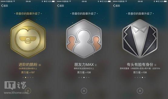 手机QQ新增勋章墙功能