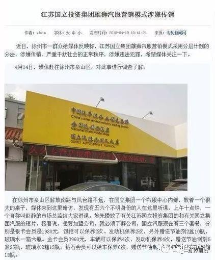 江苏国立投资集团雄狮汽服营销模式涉嫌传销