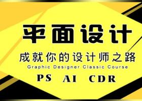 平面设计课程