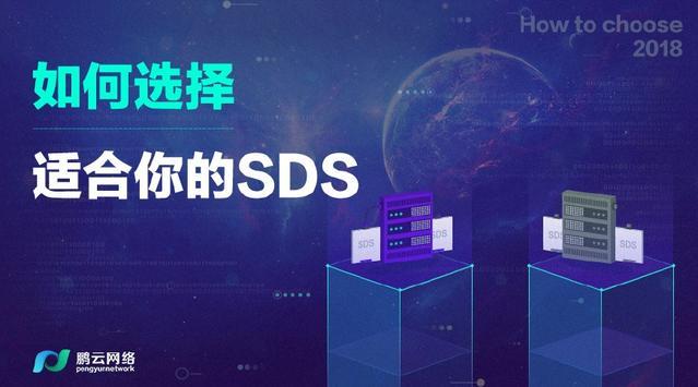 选择SDS无从下手?如何选择正确的SDS