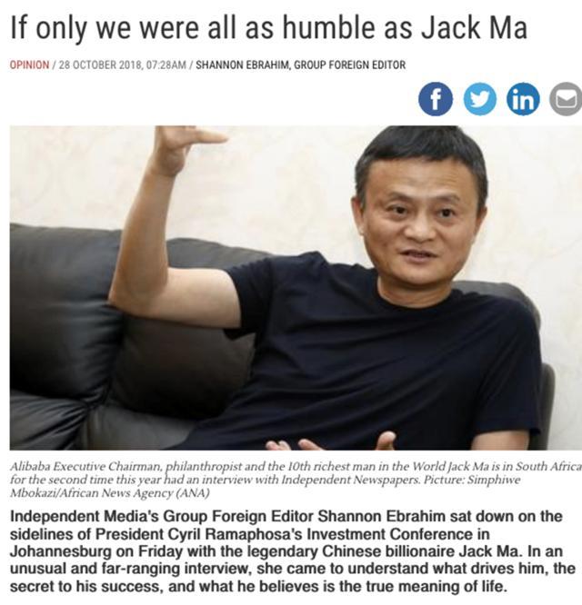 南非专栏作家撰文:但愿我们都谦卑如马云