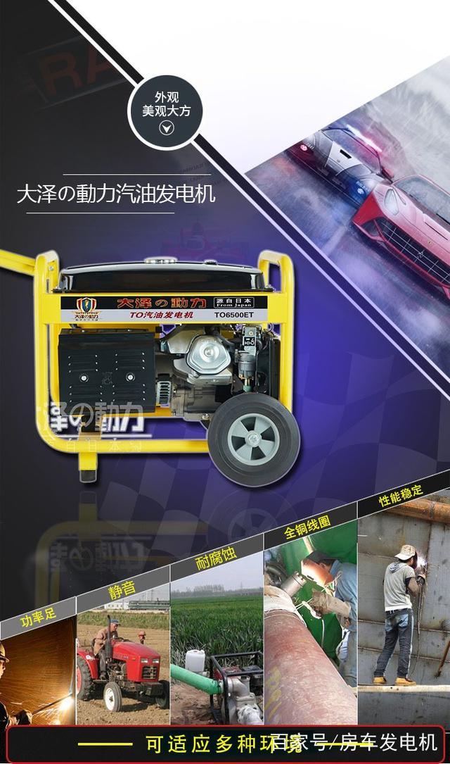 5kw汽油发电机彩页